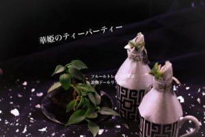 hanahime-tea6