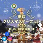 「東京クリスマスマーケット2020」で、あなたのリースをお披露目してみませんか?