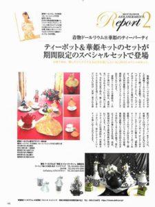 hanahime-tea-media