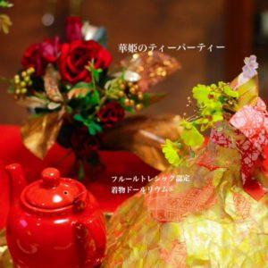 hanahime-tea10