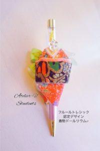 kimonodollrium-pen