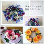 flower-husui