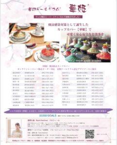bestflower-magazine2