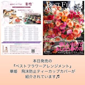 bestflower-magazine3