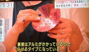 teacupcover-tv2