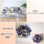 husui-flower2