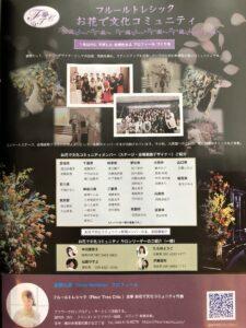 bestflower-magazine3