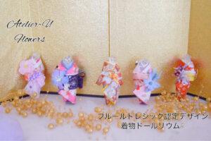 kimonodollrium-france