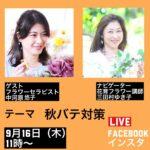 """<span class=""""title"""">9月16日(木)11時~ インスタ&Facebookでライブ配信します!</span>"""